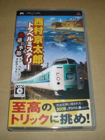 PSP_Kyotaro.jpg